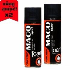 ราคา โฟมโกนหนวดมาโก้ Maco Shaving Foam X2 Maco กรุงเทพมหานคร