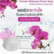 ขาย Madame Orchid สบู่ไข่ขาว สบู่ล้างหน้า ผิวขาว กระจ่างใส มาดามออร์คิดส์ Madame Orchid