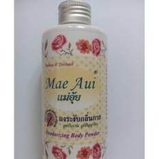 ราคา Mae Aui แม่อุ้ย ผงระงับกลิ่นกาย Unbranded Generic เป็นต้นฉบับ