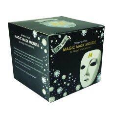 ราคา ราคาถูกที่สุด Magic Wonderland Mask Mousse เมจิกมาส์ก มูส 30G