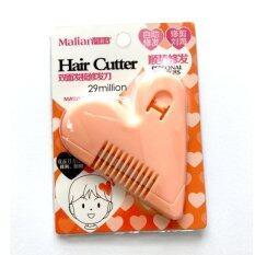 Hair Cutter หวีหมี หวีหมออ้อย หวีโกนหมออ้อย สีส้ม