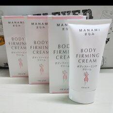 ราคา Manami Body Firming Cream มานามิ บอดี้ เฟิร์มมิ่ง ครีม ครีมกระชับสัดส่วน ลดผิวเปลือกส้ม ลดผิวแตกลาย 3 หลอด เป็นต้นฉบับ Manami