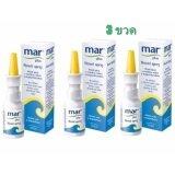 ขาย Mar Plus Nasal Spray สเปรย์พ่นจมูก 20 Ml X 3 กล่อง ราคาถูกที่สุด