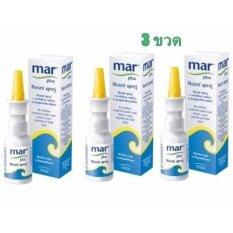 ขาย Mar Plus Nasal Spray สเปรย์พ่นจมูก 20 Ml X 3 กล่อง Mar Plus ผู้ค้าส่ง