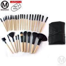 ขาย Marino แปรงแต่งหน้าด้ามไม้ 32 ชิ้น A0133 พร้อมกระเป๋าหนังสีดำ กรุงเทพมหานคร ถูก