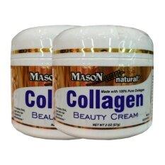 ซื้อ Mason Natural Collagen Beauty Cream ครีมคอลเจนบริสุทธิ์เพียว 100 แบรนด์จากอเมริกา 57G 2 กระปุก ถูก ใน กรุงเทพมหานคร