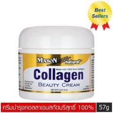 ทบทวน ที่สุด Mason Naturals Collagen Beauty Cream Pear Scented 2 Oz 57 G