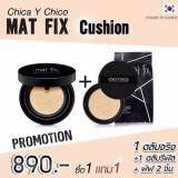 ขาย Mat Fix Cushion No 21 เหมาะกับผิวขาว ผิวขาวเหลือง ถูก ใน กรุงเทพมหานคร