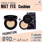 ซื้อ Mat Fix Cushion No 23 เหมาะสำหรับผิวขาวเหลือง ผิวสองสี ถูก กรุงเทพมหานคร