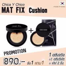 ราคา Mat Fix Cushion No 23 เหมาะสำหรับผิวขาวเหลือง ผิวสองสี เป็นต้นฉบับ