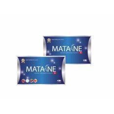 Matane (มาตาเนะ) ผลิตภัณฑ์เสริมอาหารช่วยควบคุมน้ำหนัก ( 2 กล่อง ) By Psmartitplus.