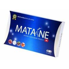 Matane (มาตาเนะ) ผลิตภัณฑ์เสริมอาหารช่วยควบคุมน้ำหนัก สารสกัดธรรมชาติ ได้ผลจริง ปลอดภัยจริง.