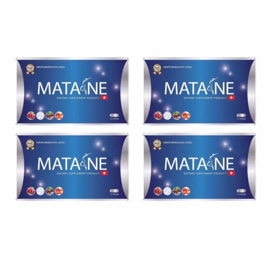 Matane (มาตาเนะ) ผลิตภัณฑ์เสริมอาหารช่วยควบคุมน้ำหนัก ( 4 กล่อง )