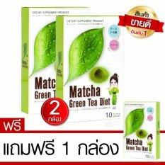 ราคา Matcha Green Tea Diet อาหารเสริมลดน้ำหนัก ชาเขียวขึ้นชื่อจากญี่ปุ่น 10 แคปซูล X 2 กล่อง แถม 1 กล่อง ออนไลน์