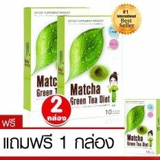 โปรโมชั่น Matcha Green Tea Diet อาหารเสริมลดน้ำหนัก จากชาเขียวสั่งตรงจากญี่ปุ่น 10 แคปซูล X 2 กล่อง แถม 1 กล่อง