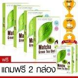 ซื้อ Matcha Green Tea Diet อาหารเสริมลดน้ำหนัก จากชาเขียวสั่งตรงจากญี่ปุ่น 10 แคปซูล X 4 กล่อง แถม 2 กล่อง กรุงเทพมหานคร
