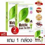ราคา Matcha Green Tea Diet มัทฉะกรีนทีไดเอท ผลิตภัณฑ์อาหารเสริมลดน้ำหนัก 2 แถม 1 กล่อง 10 แคปซูล กล่อง ใหม่ล่าสุด