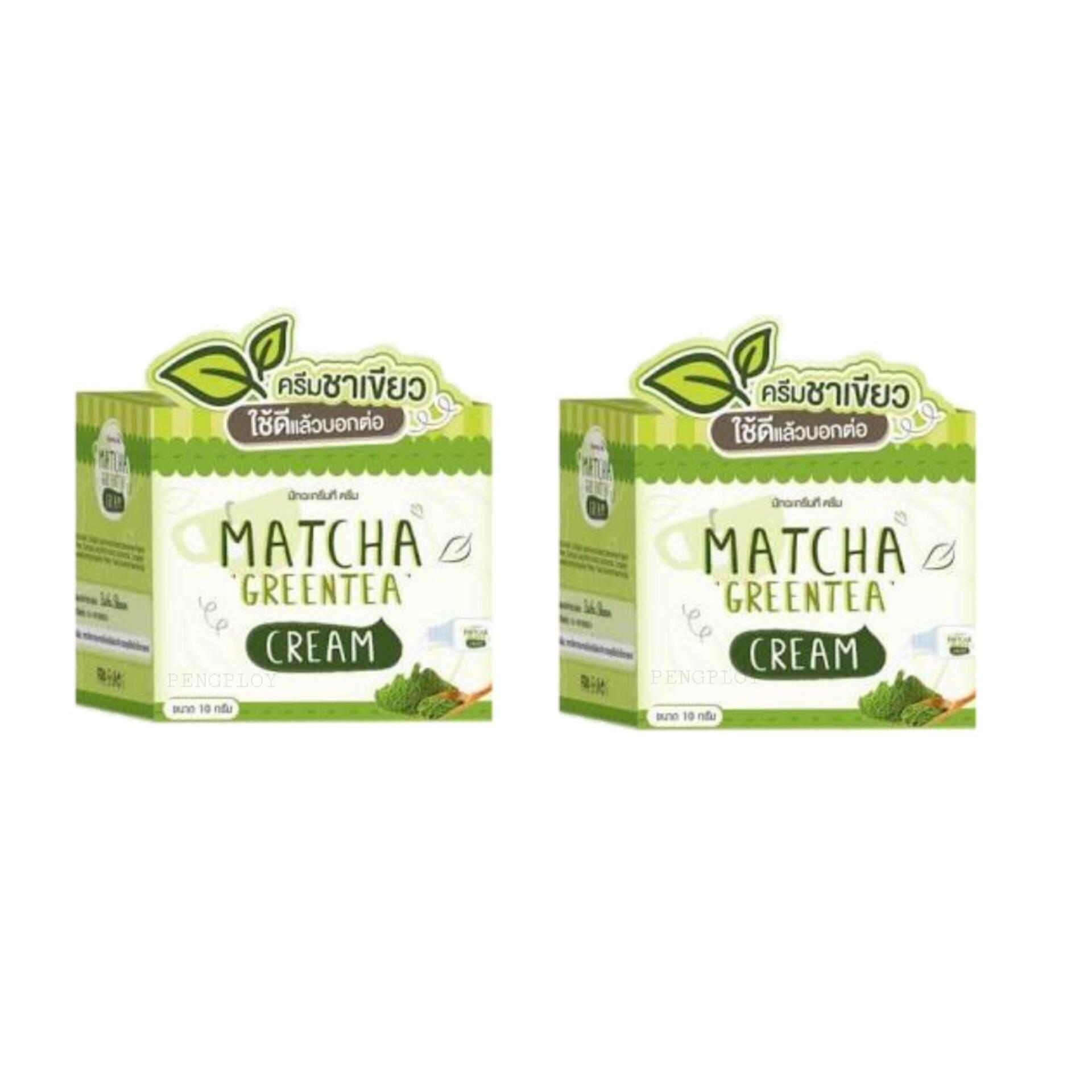 ใช้ดีไหมค่ะ Matcha Greentea Cream มัทฉะกรีนที ครีม ครีมชาเขียว หน้าขาวใส ห่างไกลสิว สุดยอดแห่งการบำรุงผิวหน้า อย่างล้ำลึก ขนาด 10 กรัม (2 กล่อง) เห็นผลทันตา