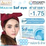 ขาย Maxim คอนแทคเลนส์แบบใส รายเดือน แพ็ค 6 ชิ้น รุ่น Sof Eye ค่าสายตา 1 75 Maxim Contact Lens เป็นต้นฉบับ
