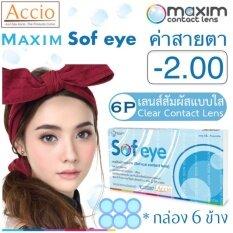 ทบทวน Maxim คอนแทคเลนส์แบบใส รายเดือน แพ็ค 6 ชิ้น รุ่น Sof Eye ค่าสายตา 2 00 Maxim Contact Lens