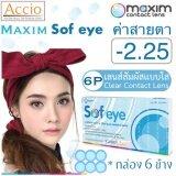 ซื้อ Maxim คอนแทคเลนส์แบบใส รายเดือน แพ็ค 6 ชิ้น รุ่น Sof Eye ค่าสายตา 2 25 Maxim Contact Lens ออนไลน์