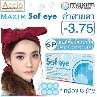 Maxim คอนแทคเลนส์แบบใส รายเดือน แพ็ค 6 ชิ้น รุ่น Sof eye ค่าสายตา -3.75