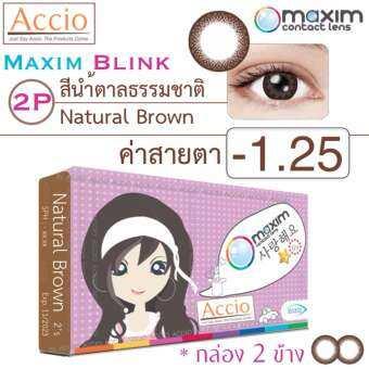 Maxim Blink คอนแทคเลนส์สี รายเดือน บรรจุ 2 ชิ้น (น้ำตาลธรรมชาติ) ค่าสายตา -1.25