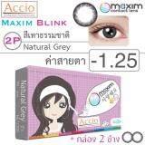ราคา Maxim Blink คอนแทคเลนส์สี รายเดือน บรรจุ 2 ชิ้น เทาธรรมชาติ ค่าสายตา 1 25 เป็นต้นฉบับ Maxim Contact Lens