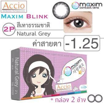 Maxim Blink คอนแทคเลนส์สี รายเดือน บรรจุ 2 ชิ้น (เทาธรรมชาติ) ค่าสายตา -1.25