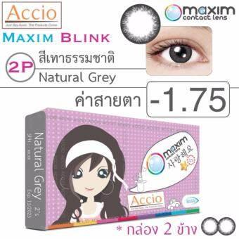Maxim Blink คอนแทคเลนส์สี รายเดือน บรรจุ 2 ชิ้น (เทาธรรมชาติ) ค่าสายตา -1.75