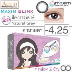 ซื้อ Maxim Blink คอนแทคเลนส์สี รายเดือน บรรจุ 2 ชิ้น เทาธรรมชาติ ค่าสายตา 4 25 Maxim Contact Lens