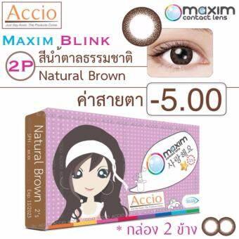 Maxim Blink คอนแทคเลนส์สี รายเดือน บรรจุ 2 ชิ้น (น้ำตาลธรรมชาติ) ค่าสายตา -5.00