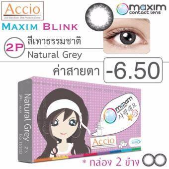 Maxim Blink คอนแทคเลนส์สี รายเดือน บรรจุ 2 ชิ้น (เทาธรรมชาติ) ค่าสายตา -6.50