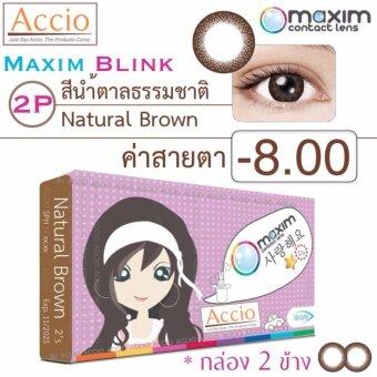 Maxim Blink คอนแทคเลนส์สี รายเดือน บรรจุ 2 ชิ้น (น้ำตาลธรรมชาติ) ค่าสายตา -8.00