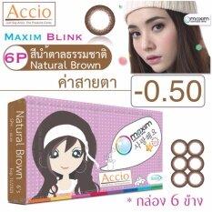 ราคา Maxim Blinkคอนแทคเลนส์สี รายเดือน บรรจุ6ชิ้น น้ำตาลธรรมชาติ ค่าสายตา 50 Maxim Contact Lens เป็นต้นฉบับ
