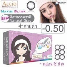 ขาย ซื้อ ออนไลน์ Maxim Blink คอนแทคเลนส์สี รายเดือน บรรจุ 6 ชิ้น เทาธรรมชาติ ค่าสายตา 50