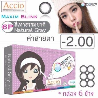 Maxim Blink คอนแทคเลนส์สี รายเดือน บรรจุ 6 ชิ้น (เทาธรรมชาติ) ค่าสายตา -2.00