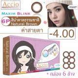ขาย Maxim Blinkคอนแทคเลนส์สี รายเดือน บรรจุ6ชิ้น น้ำตาลธรรมชาติ ค่าสายตา 4 00 Maxim Contact Lens