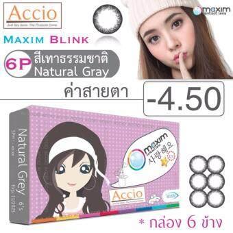 Maxim Blink คอนแทคเลนส์สี รายเดือน บรรจุ 6 ชิ้น (เทาธรรมชาติ) ค่าสายตา -4.50