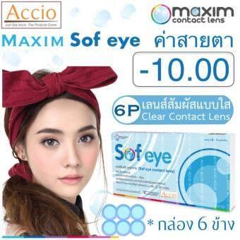 Maxim Contact Lens คอนแทคเลนส์แบบใส รายเดือน แพ็ค 6 ชิ้น รุ่น Sof eye ค่าสายตา -10.00