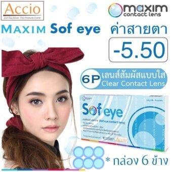 Maxim Contact Lens คอนแทคเลนส์แบบใส รายเดือน แพ็ค 6 ชิ้น รุ่น Sof eye ค่าสายตา -5.50