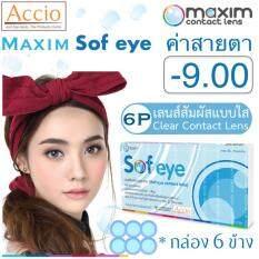ขาย Maxim Contact Lens คอนแทคเลนส์แบบใส รายเดือน แพ็ค 6 ชิ้น รุ่น Sof Eye ค่าสายตา 9 00 ใน กรุงเทพมหานคร