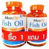 โปรโมชั่น Maxxlife Fish Oil ผลิตภัณฑ์เสริมอาหารบำรุงสมอง 90 Capsules 1 ขวด เเถมฟรี Fish Oil 30 Capsules จันทบุรี