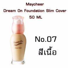 ราคา Maycheer Dream On Foundation Slim Cover Spf22 Pa 50 No 07 ออนไลน์