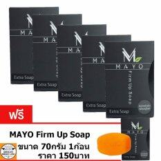 โปรโมชั่น Mayo สบู่กระชับผิวลดเซลลูไลด์ 5ก้อน Mayo ใหม่ล่าสุด