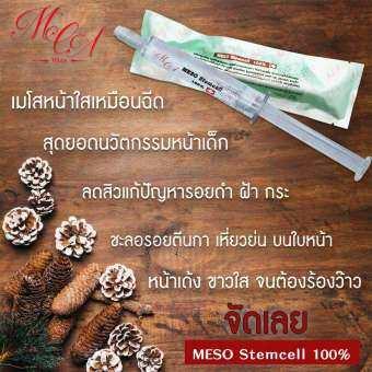 MCA เมโสสเตมเซลล์บริสุทธิ์ 100%(10ml.)