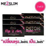 ราคา Me2Slim มีทูสลิม อาหารเสริมลดน้ำหนัก 3 ชุด 6 กล่อง ที่สุด