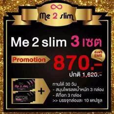 ราคา Me2Slim มีทูสลิม ลดน้ำหนัก 3ชุด 6กล่อง Me2Slim 3กล่อง Detoxi 3กล่อง 1 กล่อง 10 แคปซูล Me2Slim