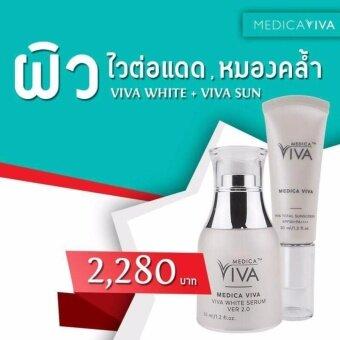 เซตรักษาฝ้ากระ Medica VIVA
