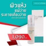 โปรโมชั่น Medica Viva Skin Booster 30 Ml เมดิก้า วิว่า สกิน บูสเตอร์ ครีมชุ่มชื้นวิว่า Medica Viva